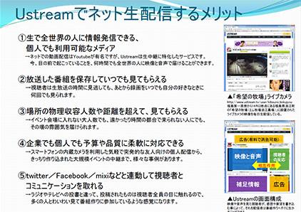 Ustreamでネット生配信するメリット
