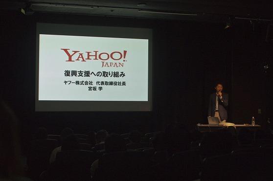 ヤフー株式会社 代表取締役社長 宮坂 学氏