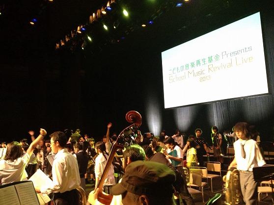 こどもの音楽再生基金 Presents School Music Revival Live